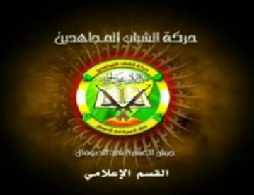 alshabaab-logo1